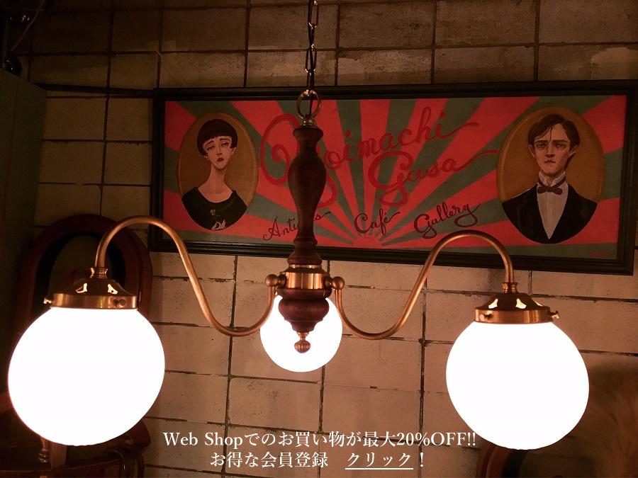 アンティーク照明の修理・買取・販売のアンティークディーラーズクラブ