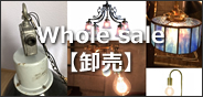 Whole sale【卸売】