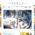 【出展情報】第14回東京蚤の市、2018年11月10日(土)、11日(日)に出展決定!