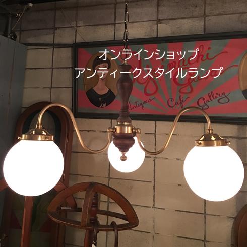 アンティークスタイルランプ